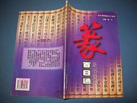 篆书技法百日通-16开