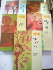 莫言作品系列:與大師約會.酒國.蛙.四十一炮.紅樹林 (五冊和售)