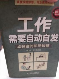 《工作需要自动自发-卓越者的职场智慧》一册