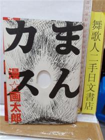 漫☆画太郎 まんカス 日文原版32开厚漫画书 太田出版