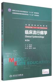 臨床流行病學(第2版)【本科教材】