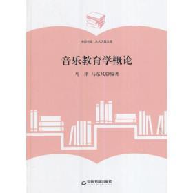 (学术之星文库)音乐教育学概论