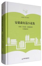 中国书籍·学术之星文库:安德森短篇小说集