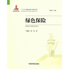 绿色保险(绿色经济与绿色发展丛书)