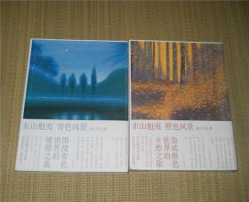东山魁夷 【青色 橙色风景】两册合售