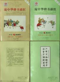 庞中华楷书描红-第一册 基本笔画·偏旁部首 第二册 间架结构