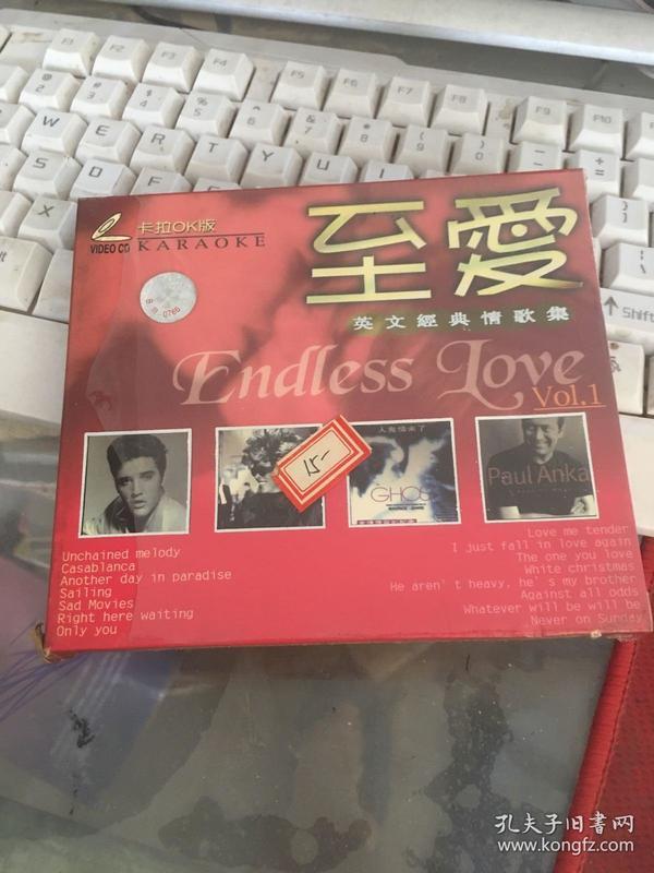 至爱英文精典1 ENDIESS LOVE