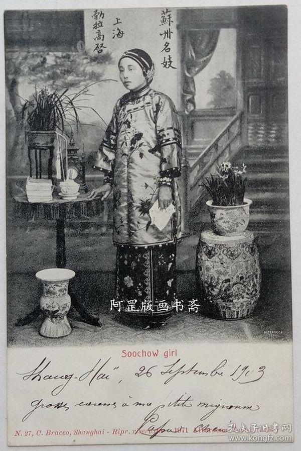 苏州名妓清代老照片明信片三寸金莲女子