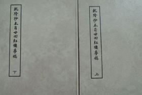 乾隆抄本百廿回红楼梦稿(全二册) 精装