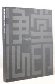 净堂心印2007--2009