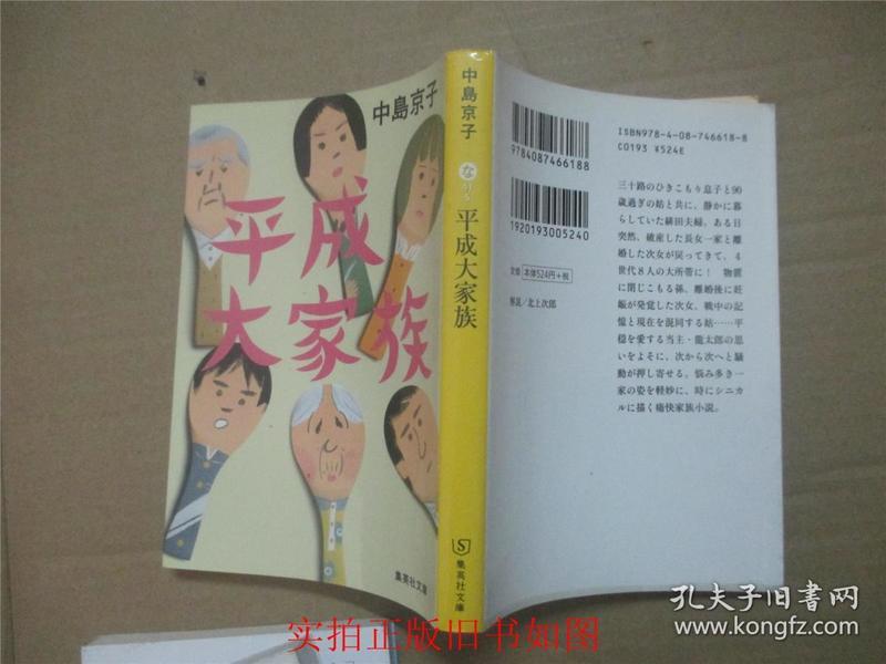 日文原版:《平成大家族》