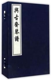 与古斋琴谱(16开线装 全一函五册)