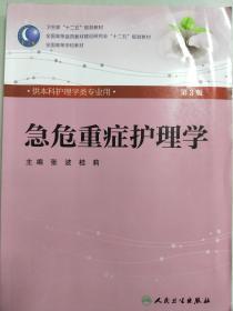 【特价】急危重症护理学(第3版) 张波9787117160063