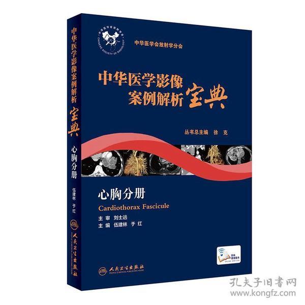 中华医学影像案例解析宝典 心胸分册