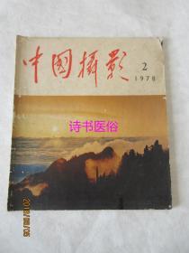 中国摄影<1978年第2期总第74期>