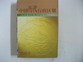 中国历代行政区划:公元前221年-公元1991年