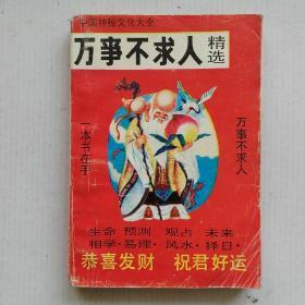 中国神秘文化大全-----万事不求人精选