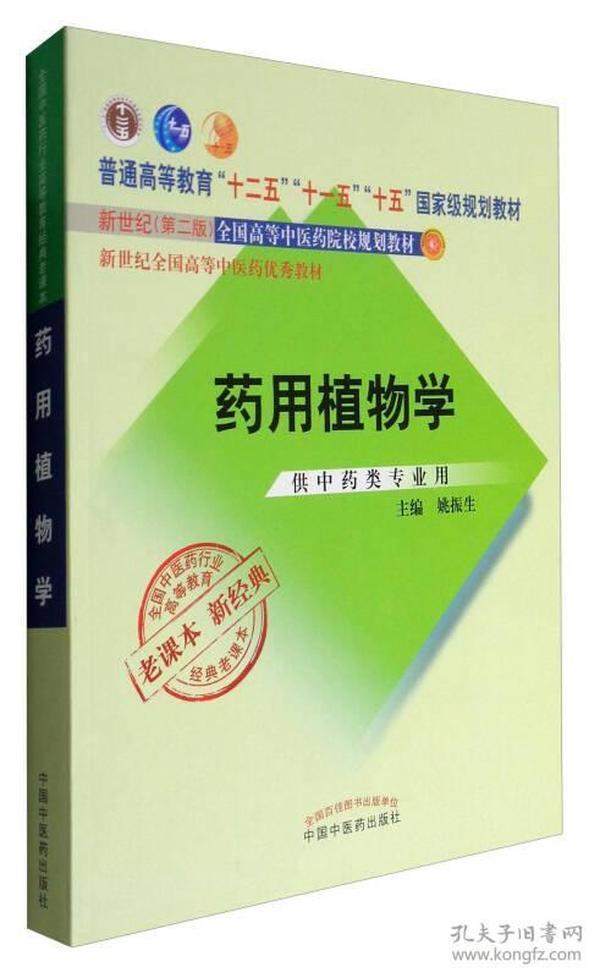 全国中医药行业高等教育经典老课本:药用植物学