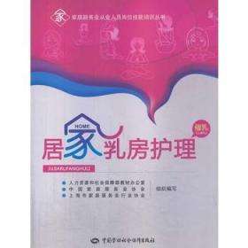 家庭服务业从业人员岗位技能培训丛书:居家乳房护理(催乳)