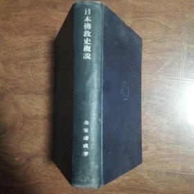 日本佛教史概说(日文原版,昭和十五年初版本)日本佛教史经典著作