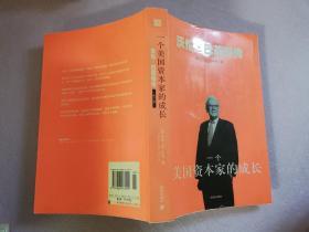 一个美国资本家的成长:沃伦・巴菲特传【实物拍图 扉页有笔迹】