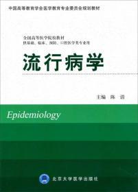 流行病学(供基础、临床、预防、口腔医学类专业用)/全国高等医学院校教材