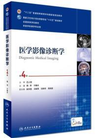 醫學影像診斷學(第4版 供醫學影像學專業用 網絡增值服務)/全國高等學校教材