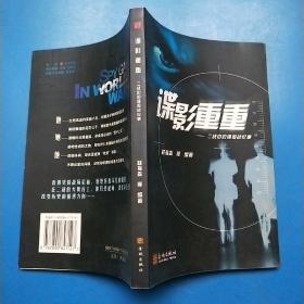 谍影重重:二战中的谍报战纪事