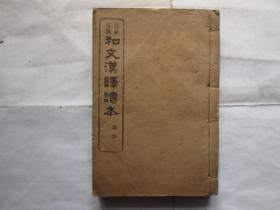 和文汉译读本(存1册,5-8卷)