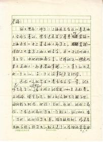复旦教授:黄美真先生信札一通二页(16开  实寄封)(1)