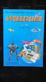 小学信息技术教育基础教材.第二册