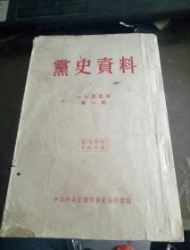 《党史资料》1955年第一期总第一期  创刊号