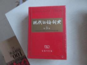 现代汉语词典(第5版) 未开封