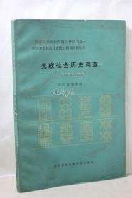 中国少数民族社会历史调查资料丛刊 羌族社会历史调查