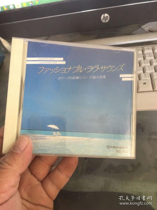 FASHIONABLE LOVE SOUNDS  CD