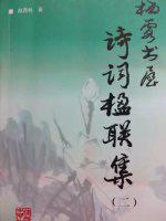 栖霞书屋诗词楹联集 (二)