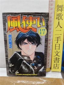 鹰氏隆之  风使い  第17册 日文原版32开漫画书
