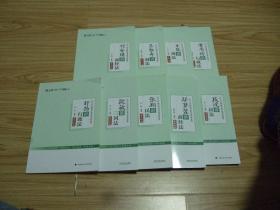 厚大司考119系列 9册合售