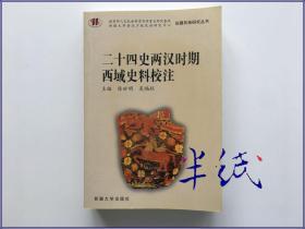 二十四史两汉时期西域史料校注  2003年初版仅印1000册