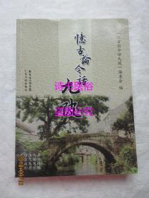 忆古论今话九陂——广东人民出版社