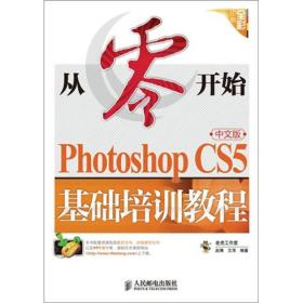 从零开始Photoshop CS5中文版基础培训教程
