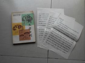 榕树文学丛刊 1981 1民间文学专辑(唐宗龙签名赠送本.附唐宗龙亲笔信件3页)