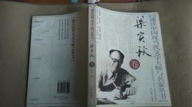 速读中国现当代文学大师与名家丛书:梁实秋卷(私藏盖章)