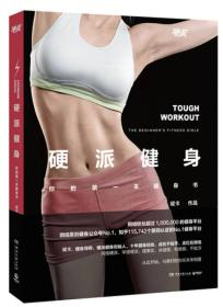 硬派健身:你的第一本健身书:the beginners fitness bible