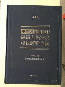 中华人民共和国最高人民法院司法解释全编