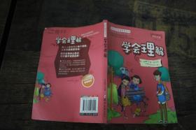 成长不烦恼系列丛书:学会理解