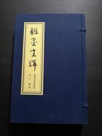 联墨生辉(一函两册线装全,书法家吴广毛笔签赠钤印,原定价1168元,现售价560元包邮)