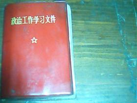 政治工作学习文件 有毛主席和林彪合影 128开