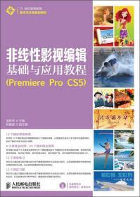 非线性影视编辑基础与应用教程(Premiere Pro CS5)/21世纪高等教育数字艺术类规划教材
