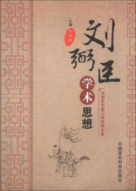 刘弼臣中医儿科师承全集:刘弼臣学术思想